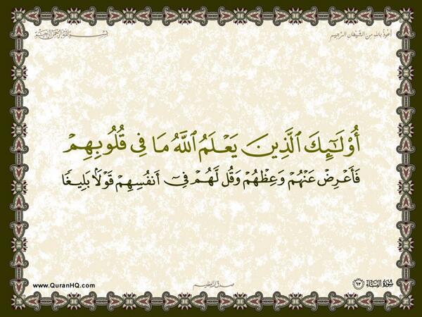 الآية 63 من سورة النساء الكريمة المباركة Aeoo_613