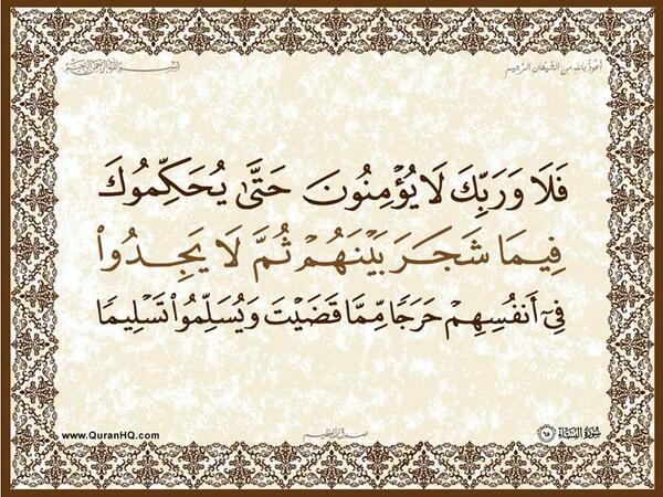 الآية 65 من سورة النساء الكريمة المباركة Aeoo_615