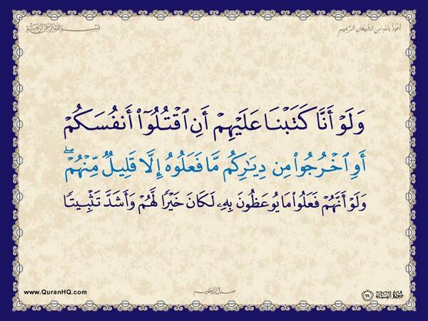 الآية 66 من سورة النساء الكريمة المباركة Aeoo_616