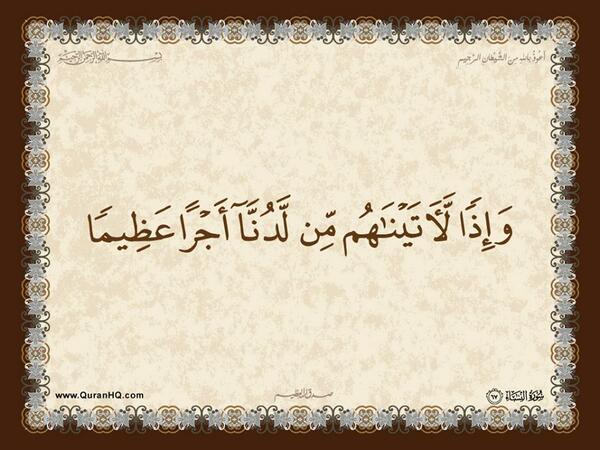 الآية 67 من سورة النساء الكريمة المباركة Aeoo_617