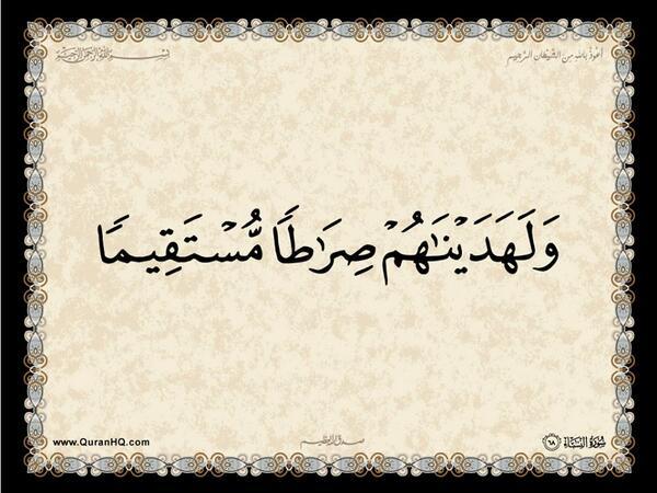 الآية 68 من سورة النساء الكريمة المباركة Aeoo_618