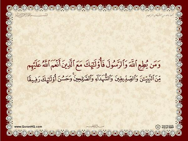 الآية 69 من سورة النساء الكريمة المباركة Aeoo_619