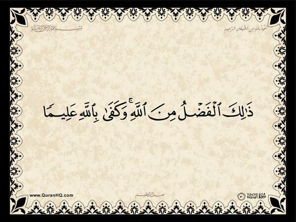 الآية 70 من سورة النساء الكريمة المباركة Aeoo_710
