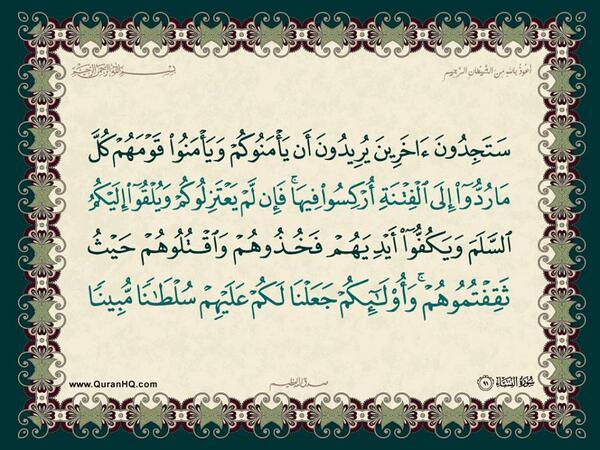 الآية 91 من سورة النساء الكريمة المباركة Aeoo_910