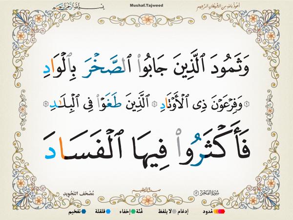 الآيات 9 _ 12 من سورة الفجر الكريمة المباركة Aeoo_910