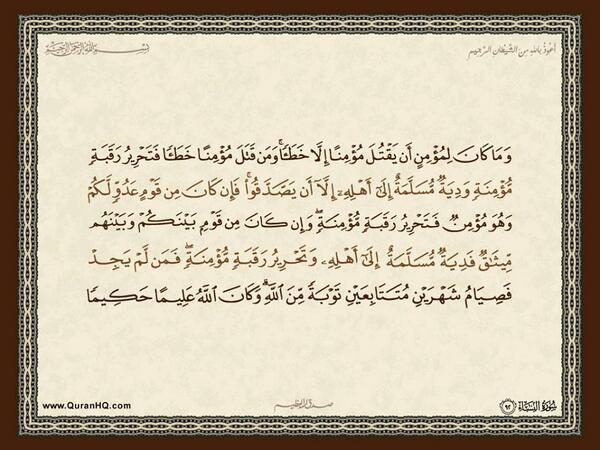 الآية 92 من سورة النساء الكريمة المباركة Aeoo_911
