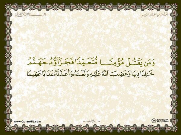 الآية 93 من سورة النساء الكريمة المباركة Aeoo_912