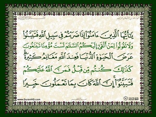 الآية 94 من سورة النساء الكريمة المباركة Aeoo_913