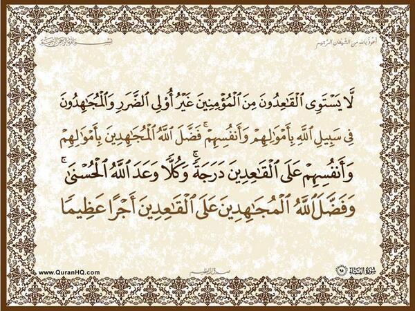 الآية 95 من سورة النساء الكريمة المباركة Aeoo_914