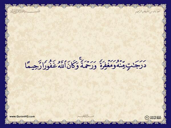الآية 96 من سورة النساء الكريمة المباركة Aeoo_915