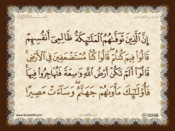 الآية 97 من سورة النساء الكريمة المباركة Aeoo_916