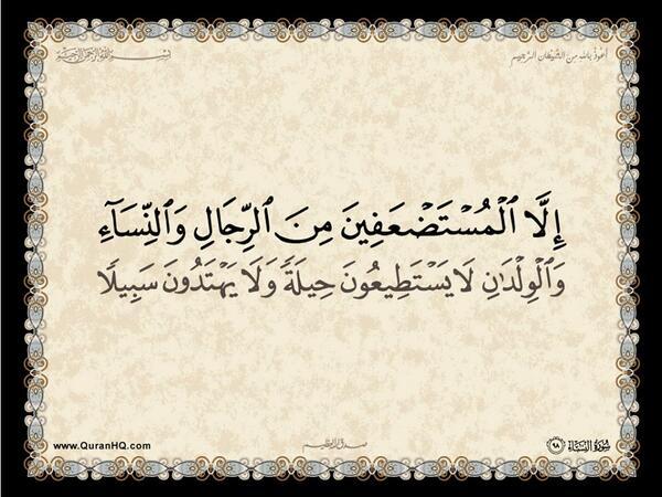 الآية 98 من سورة النساء الكريمة المباركة Aeoo_917