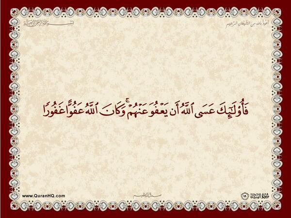 الآية 99 من سورة النساء الكريمة المباركة Aeoo_918
