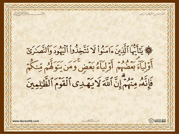 الآية رقم 51 من سورة المائدة الكريمة المباركة Aeoo_a10