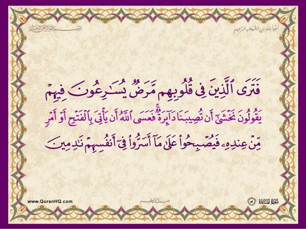 الآية رقم 52 من سورة المائدة الكريمة المباركة Aeoo_a11