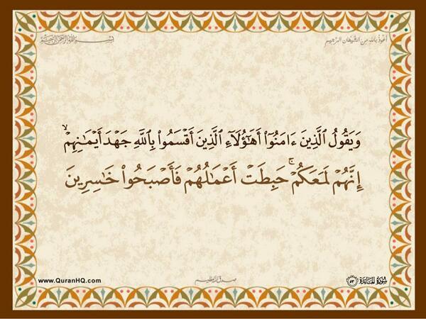 الآية رقم 53 من سورة المائدة الكريمة المباركة Aeoo_a12