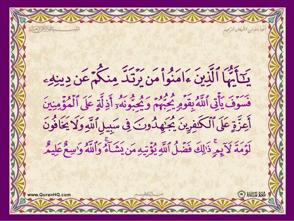 الآية رقم 54 من سورة المائدة الكريمة المباركة Aeoo_a13