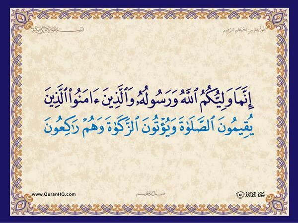 الآية رقم 55 من سورة المائدة الكريمة المباركة Aeoo_a14