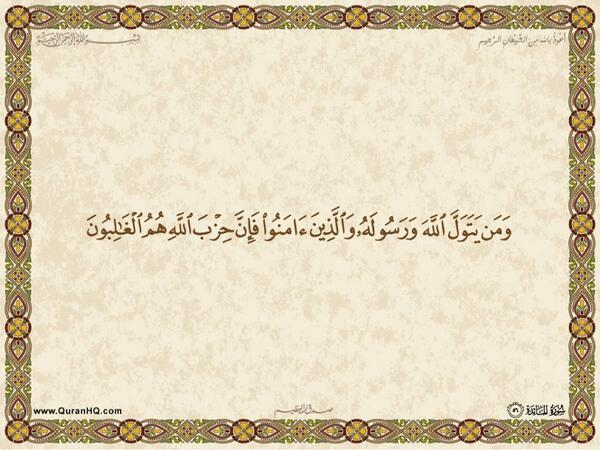 الآية رقم 56 من سورة المائدة الكريمة المباركة Aeoo_a15