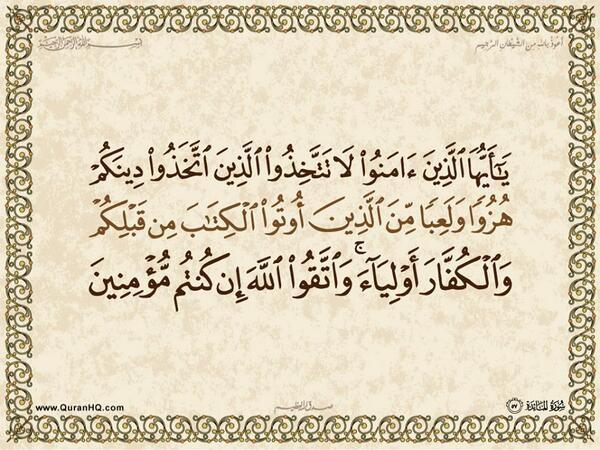 الآية رقم 57 من سورة المائدة الكريمة المباركة Aeoo_a16