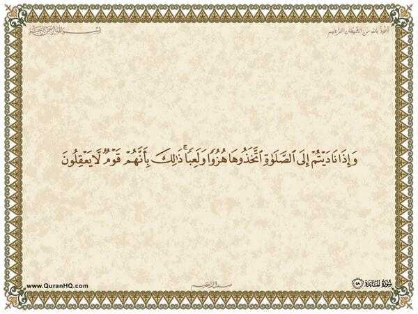 الآية رقم 58 من سورة المائدة الكريمة المباركة Aeoo_a17