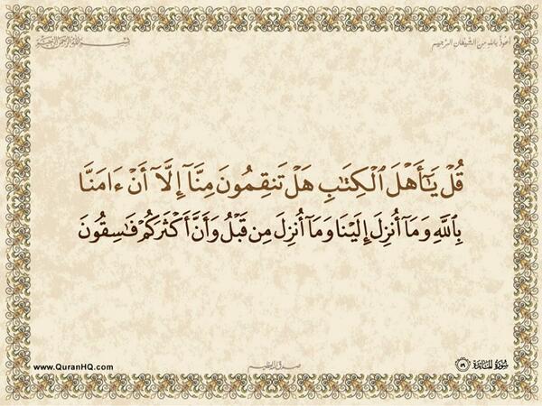 الآية رقم 59 من سورة المائدة الكريمة المباركة Aeoo_a18
