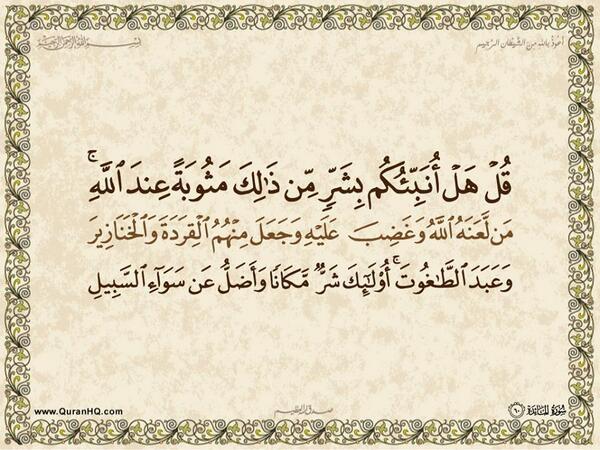 الآية رقم 60 من سورة المائدة الكريمة المباركة Aeoo_a19