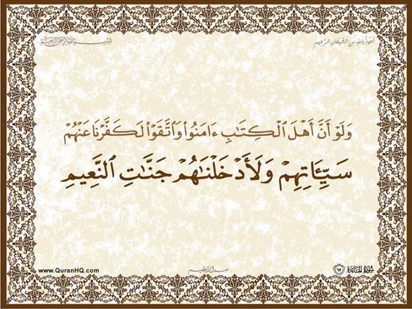 الآية رقم 65 من سورة المائدة الكريمة المباركة Aeoo_a24
