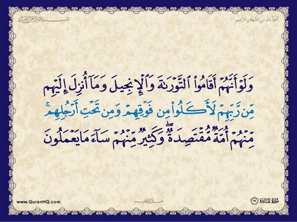 الآية رقم 66 من سورة المائدة الكريمة المباركة Aeoo_a25