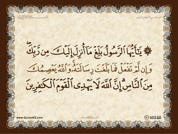 الآية رقم 67 من سورة المائدة الكريمة المباركة Aeoo_a26