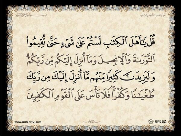 الآية رقم 68 من سورة المائدة الكريمة المباركة Aeoo_a27