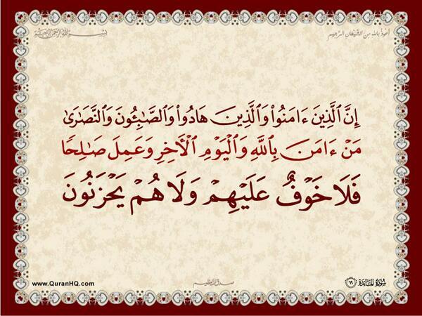 الآية رقم 69 من سورة المائدة الكريمة المباركة Aeoo_a29