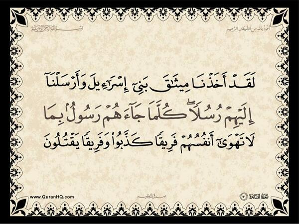 الآية رقم 70 من سورة المائدة الكريمة المباركة Aeoo_a30