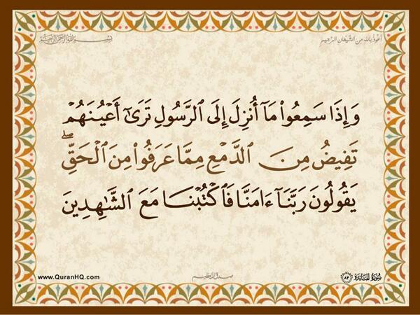 الآية رقم 83 من سورة المائدة الكريمة المباركة Aeoo_a31