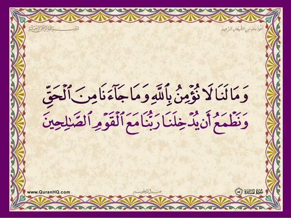 الآية رقم 84 من سورة المائدة الكريمة المباركة Aeoo_a32