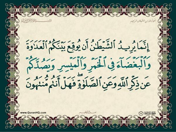 الآية رقم 91 من سورة المائدة الكريمة المباركة Aeoo_a33