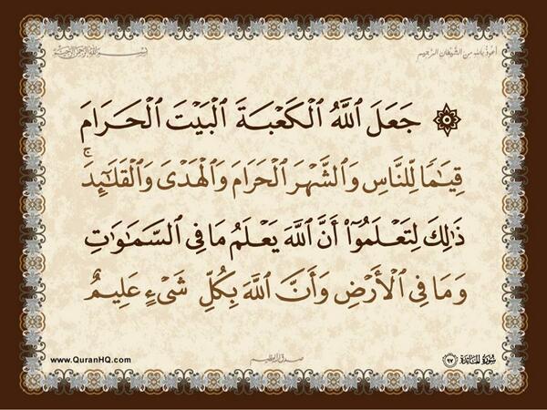 الآية رقم 97 من سورة المائدة الكريمة المباركة Aeoo_a39