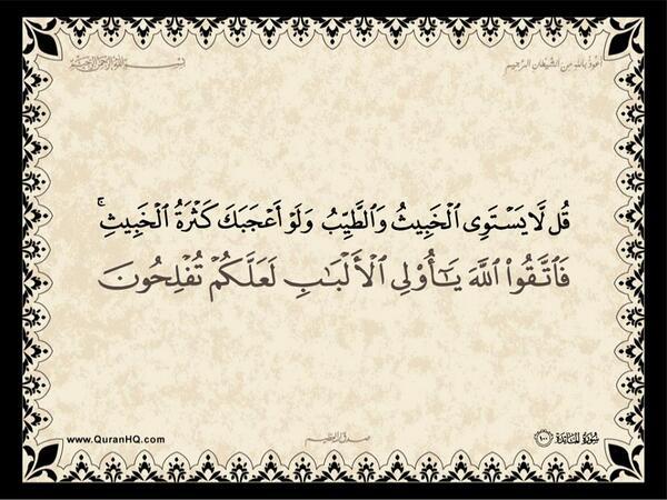 الآية رقم 100 من سورة المائدة الكريمة المباركة Aeoo_a42