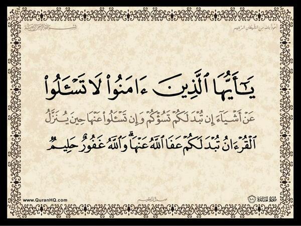 الآية رقم 101 من سورة المائدة الكريمة المباركة Aeoo_a43