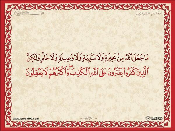 الآية رقم 103 من سورة المائدة الكريمة المباركة Aeoo_a45