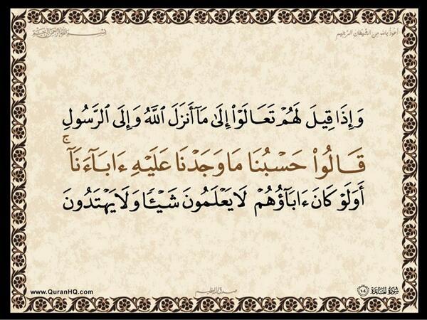 الآية رقم 104 من سورة المائدة الكريمة المباركة Aeoo_a46