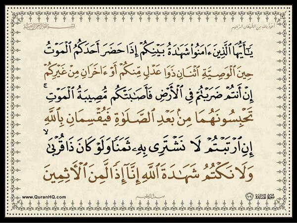 الآية رقم 106 من سورة المائدة الكريمة المباركة Aeoo_a48