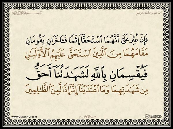 الآية رقم 107 من سورة المائدة الكريمة المباركة Aeoo_a49