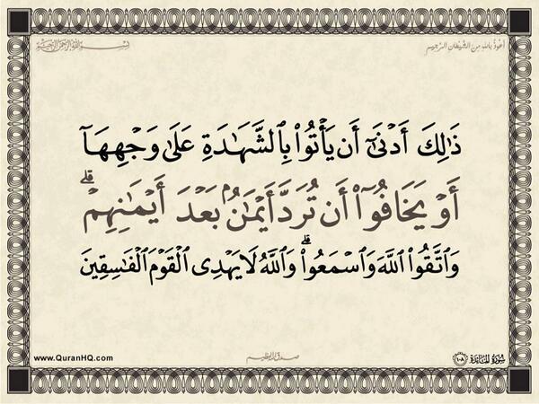 الآية رقم 108 من سورة المائدة الكريمة المباركة Aeoo_a50