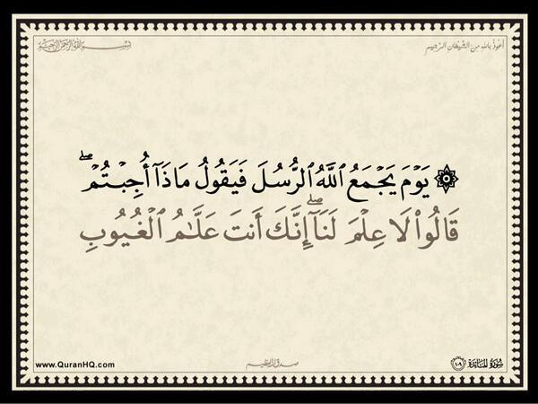 الآية رقم 109 من سورة المائدة الكريمة المباركة Aeoo_a51