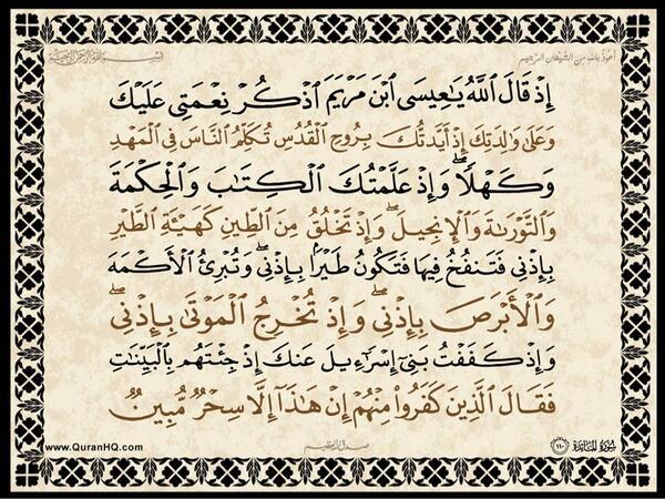 الآية رقم 110 من سورة المائدة الكريمة المباركة Aeoo_a52