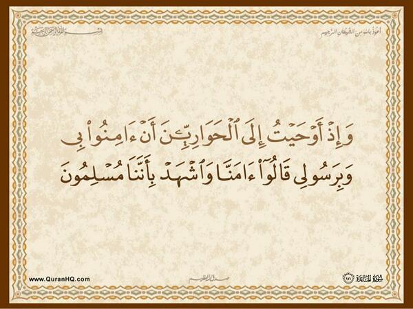 الآية رقم 111 من سورة المائدة الكريمة المباركة Aeoo_a53