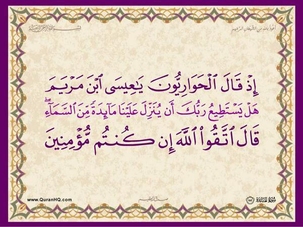 الآية رقم 112 من سورة المائدة الكريمة المباركة Aeoo_a54