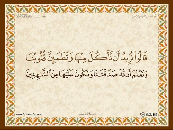 الآية رقم 113 من سورة المائدة الكريمة المباركة Aeoo_a55