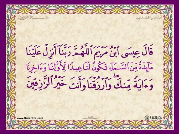 الآية رقم 114 من سورة المائدة الكريمة المباركة Aeoo_a56